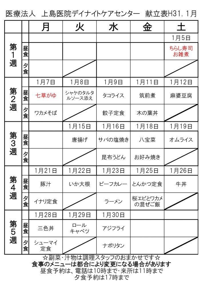 デイナイトケアセンター 平成31年1月献立表