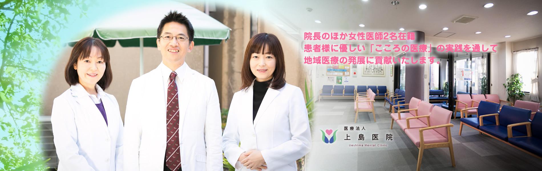上島医院の医師