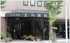 上島医院の外観